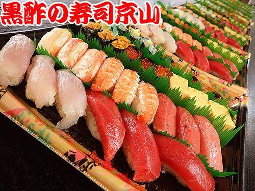 美味しい 宅配寿司 渋谷区 大山町