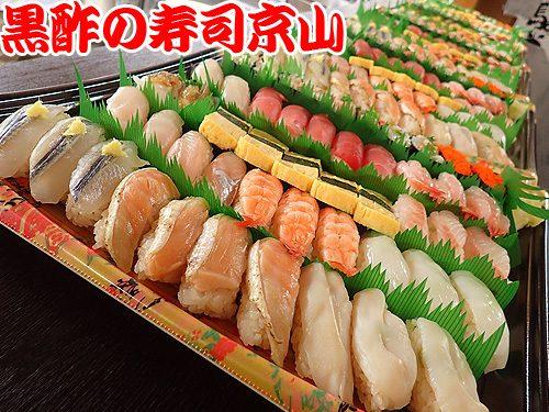 美味しい 宅配寿司 渋谷区 上原