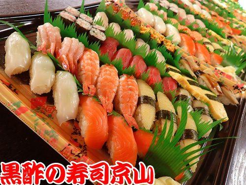美味しい 宅配寿司 渋谷区 恵比寿