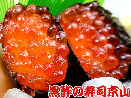 美味しい宅配寿司 江東区 南砂