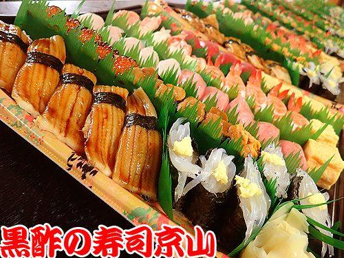 美味しい 宅配寿司 渋谷区 松濤