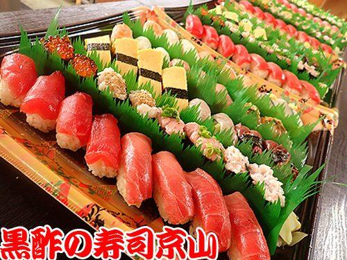 美味しい 宅配寿司 渋谷区 猿楽町
