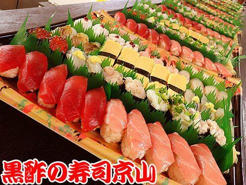 美味しい宅配寿司 台東区 柳橋