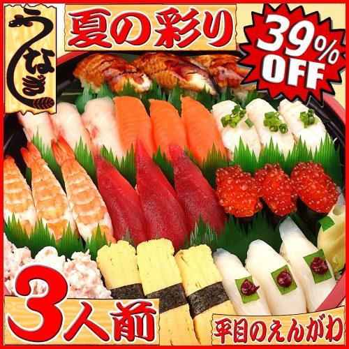 宅配寿司 夏の寿司 限定品