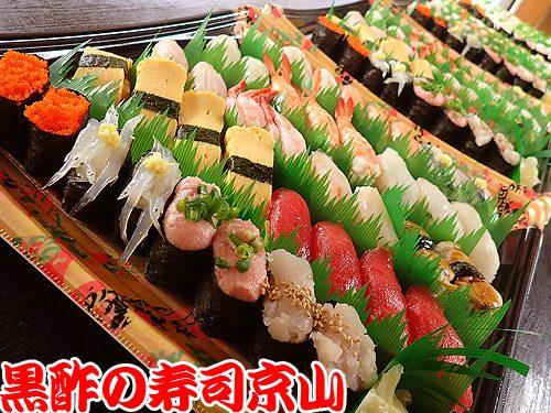 美味しい 宅配寿司 渋谷区 神宮前