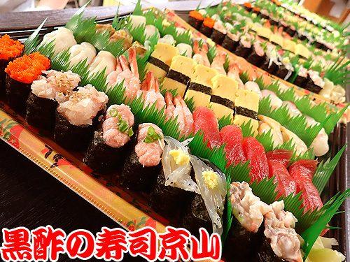 美味しい宅配寿司 台東区谷中
