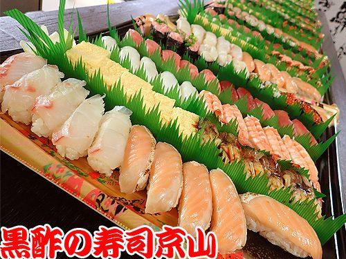 美味しい 宅配寿司 渋谷区 代々木