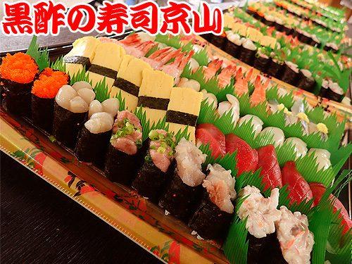 美味しい宅配寿司 台東区 浅草橋