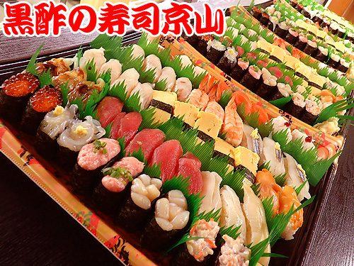 美味しい宅配寿司 台東区 竜泉