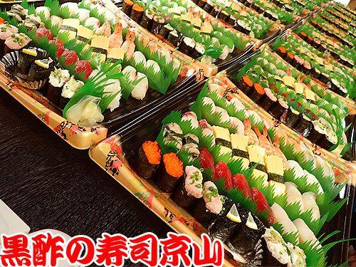美味しい宅配寿司 港区 元麻布