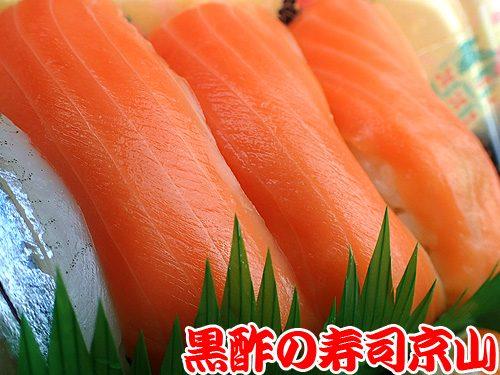 美味しい宅配寿司 文京区 湯島