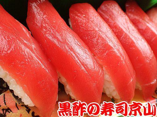 美味しい宅配寿司 文京区本駒込