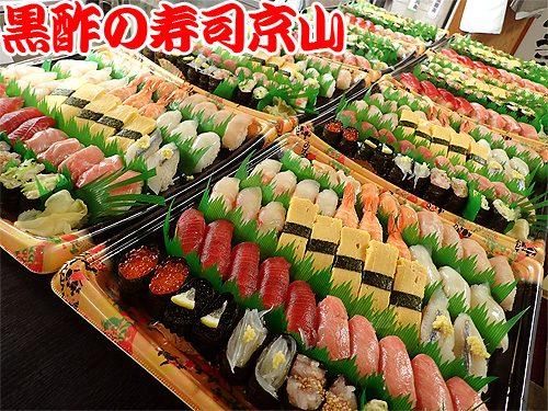 美味しい宅配寿司 港区 南麻布