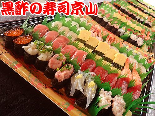 美味しい宅配寿司 江東区 亀戸