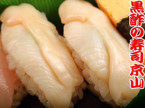 美味しい宅配寿司 文京区 後楽