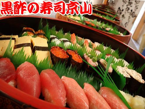 早くて美味しい宅配寿司 新宿区 愛住町