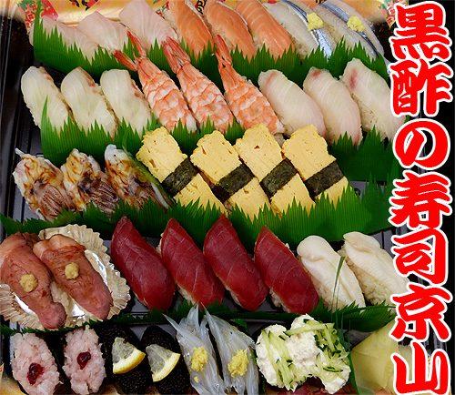 江東区で一番美味しい宅配寿司 牡丹