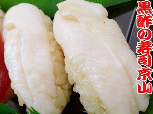 美味しい寿司 出前 江東区 海辺