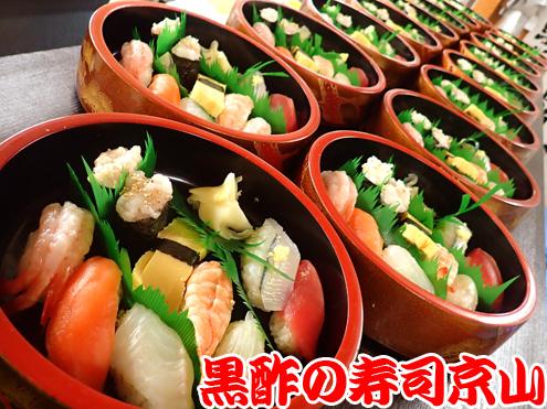 早くて美味しい宅配寿司 新宿区 揚場町