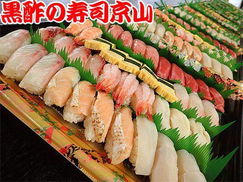 江戸川区で一番美味しい宅配寿司 谷河内