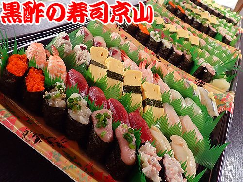 美味しい宅配寿司 江東区 佐賀
