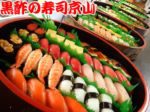 早くて美味しい宅配寿司 新宿区 坂町