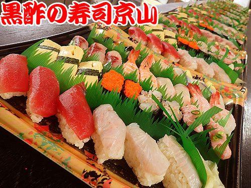 美味しい宅配寿司 江東区 北砂
