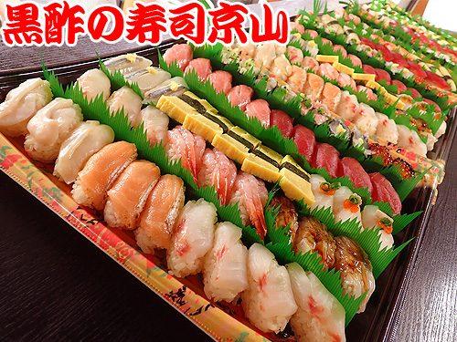 宅配寿司 中央区