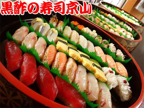早くて美味しい宅配寿司 新宿区 神楽坂