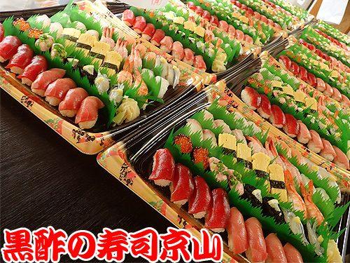 美味しい宅配寿司 港区 六本木