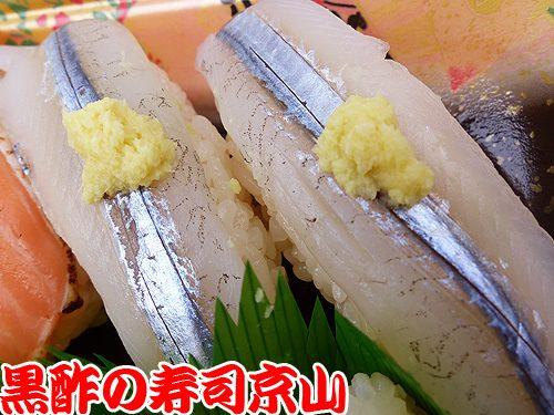 美味しい寿司 出前 江東区 森下