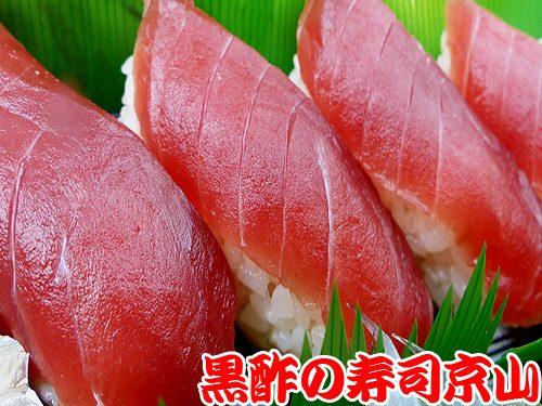 美味しい寿司 出前 江東区 石島