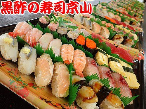 江戸川区で一番美味しい宅配寿司 瑞江