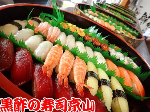 早くて美味しい宅配寿司 新宿区 北町