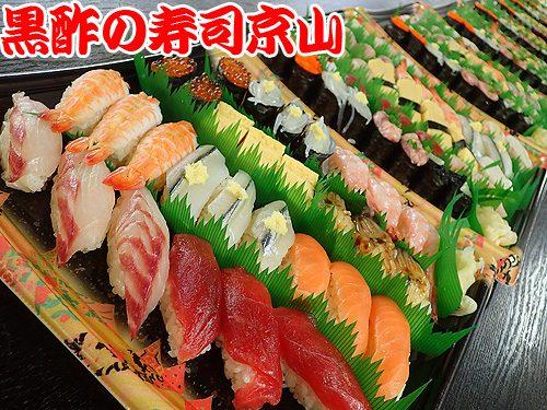 寿司 出前 台東区 根岸