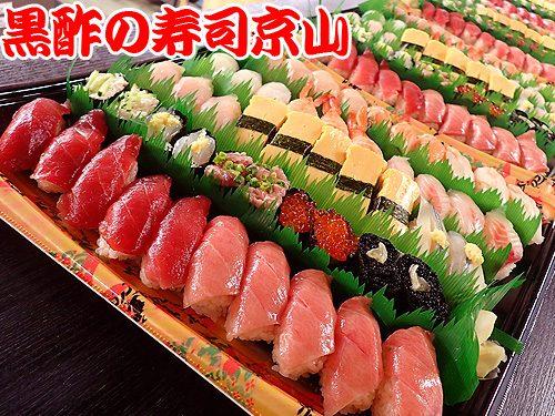 寿司 出前 神田錦町