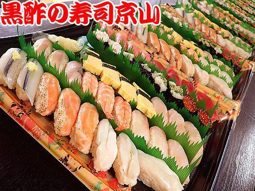 寿司 出前 台東区日本堤