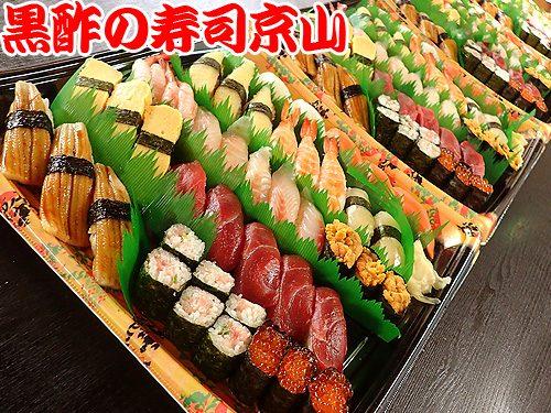 寿司 出前 神田多町