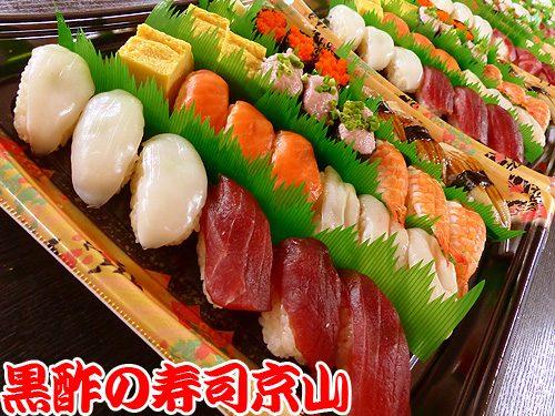 寿司 出前 港区 元麻布
