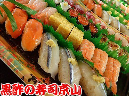 寿司 出前 港区 南麻布