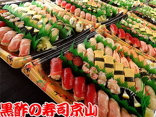 美味しい宅配寿司 港区 赤坂