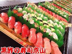 寿司 出前 千代田区 一番町