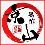 宅配寿司 黒酢の寿司京山