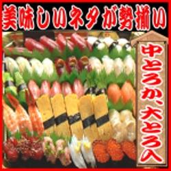 一番美味しい宅配寿司
