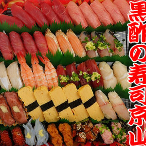 港区港南に美味しいお寿司を出前します