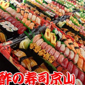 文京区音羽まで美味しいお寿司をお届けします