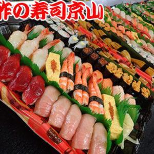 新宿区新小川町まで美味しいお寿司を出前します