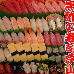 江東区東砂に美味しいお寿司を出前します