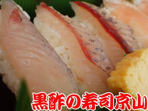 渋谷区神南 納会のお寿司、予約受付中