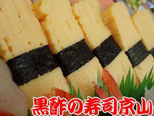 渋谷区富ヶ谷 納会のお寿司、予約受付中